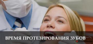 Время протезирования зубов