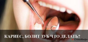 Кариес, болит зуб что делать