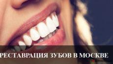 Реставрация зубов – цены в Москве