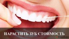 Нарастить зуб стоимость
