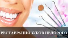 Реставрация зубов недорого