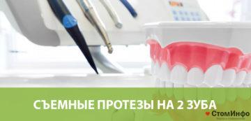 Съемные протезы на 2 зуба