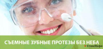 Съемные зубные протезы без неба: цена