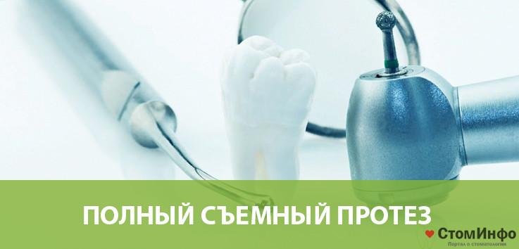 Полный съемный протез на нижнюю челюсть