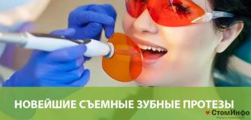 Новейшие съемные зубные протезы