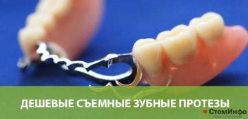 Дешевые съемные зубные протезы