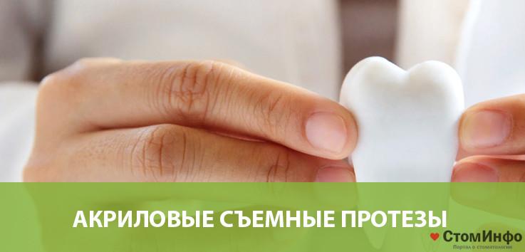 Акриловый съемный протез на нижнюю челюсть