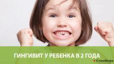 Гингивит у ребенка в 2 года