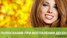 Полоскание полости рта при воспалении десен