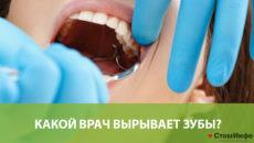 Какой врач вырывает зубы?
