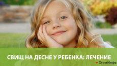 Свищ на десне у ребенка: лечение
