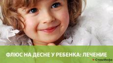 Флюс на десне у ребенка: лечение