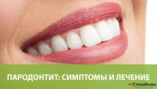 Пародонтит: симптомы и лечение в домашних условиях