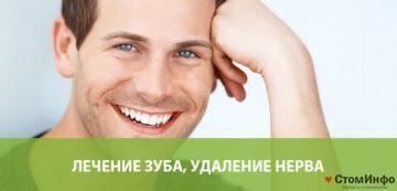 Лечение зуба, удаление нерва