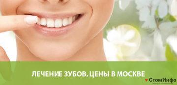 Лечение зубов, цены в Москве