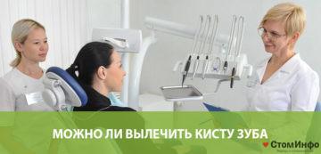 Можно ли вылечить кисту зуба