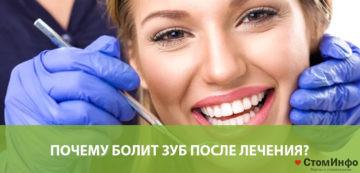 Почему болит зуб после лечения?