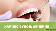 Кариес зубов: лечение в домашних условиях