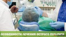 Особенности лечения острого пульпита