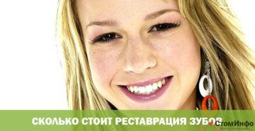 Сколько стоит реставрация зубов