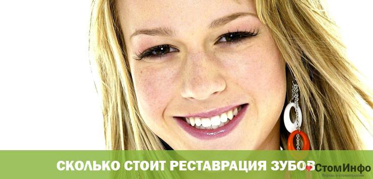 Реставрация отколотого зуба цена