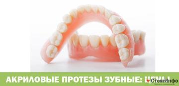 Акриловые протезы зубные цены