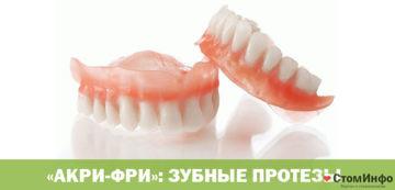 Акри-Фри зубные протезы