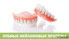 Зубные съемные нейлоновые протезы