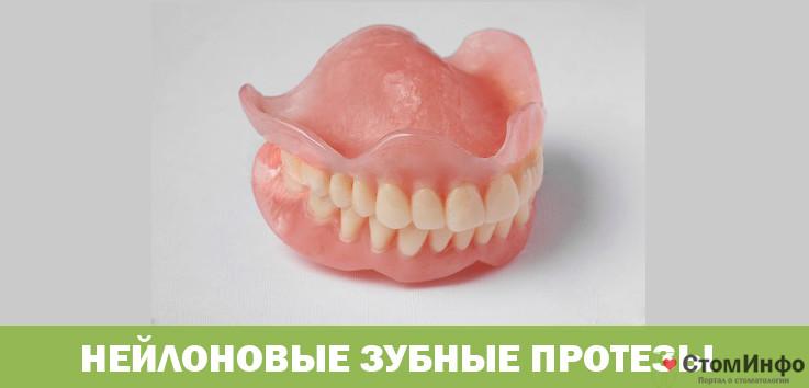 Нейлоновое протезирование зубов отзывы