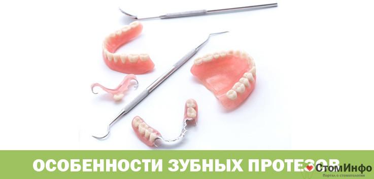 Особенности зубных протезов