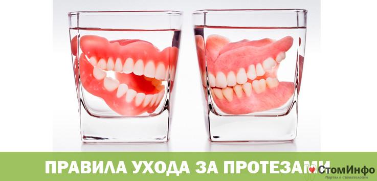 Правила ухода за зубными протезами
