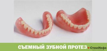 Съемный зубной протез на нижнюю челюсть