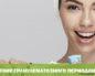 Лечение гранулематозного периодонтита