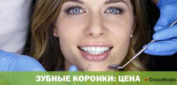 Зубные коронки цена