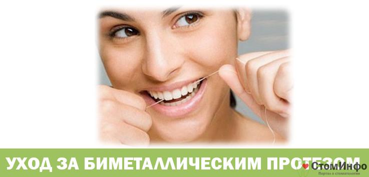 Уход за биметаллическим протезом