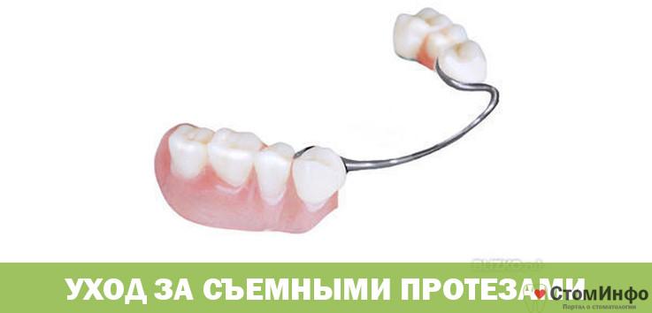 Уход за съемными протезами на нижнюю челюсть
