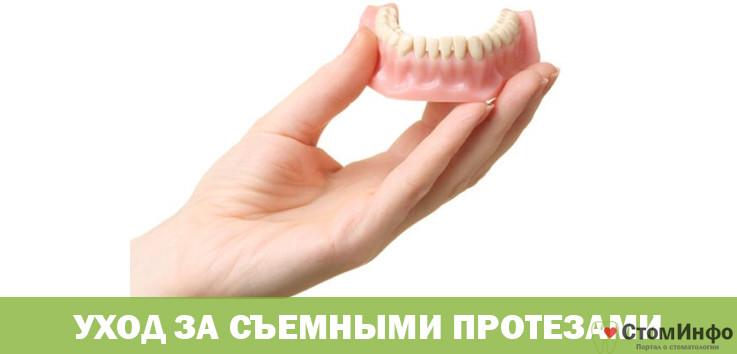 Ukhod-za-syemnymi-protezami