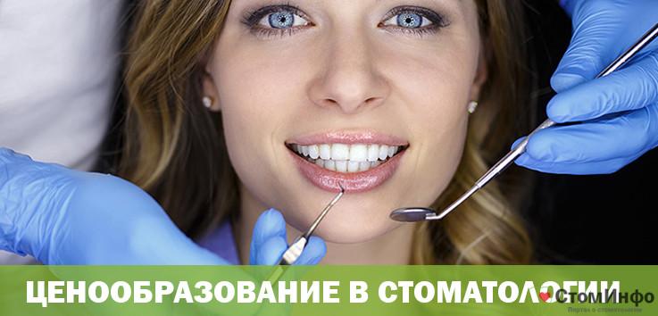 Ценообразование в стоматологии