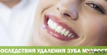 Последствия удаления зуба мудрости