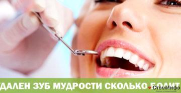 Удален зуб мудрости сколько болит