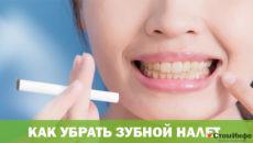 Как убрать зубной налет