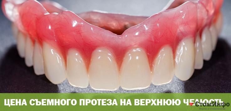 Съемные протезы на 2 зуба в Москве: советы, мнения экспертов