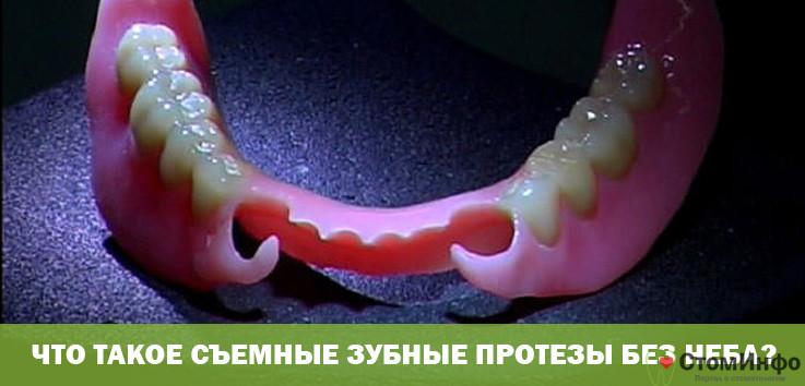 Что такое съемные зубные протезы без неба?
