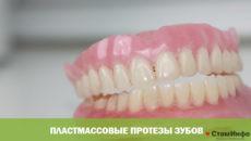 Пластмассовые протезы зубов