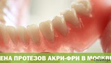 Цена протезов Акри-Фри в Москве