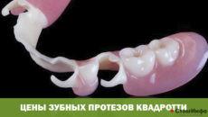 Цены зубных протезов Квадротти