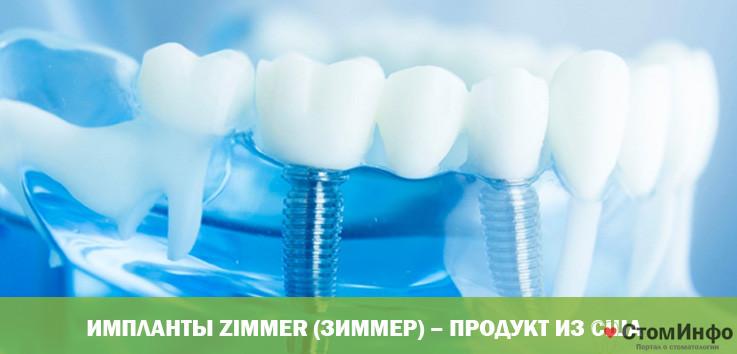 Импланты Zimmer (Зиммер) – продукт из США