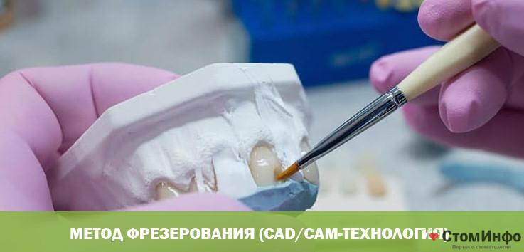 Метод фрезерования (CAD/CAM-технология)
