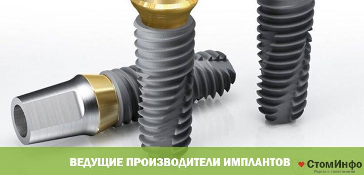 Ведущие производители имплантов