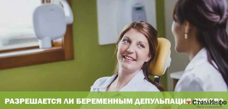 Разрешается ли беременным депульпация зубов?